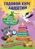 Мазаник, Далидович - Годовой курс занятий: для детей от рождения до года (+CD) обложка книги