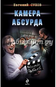 Камера абсурда - Евгений Сухов