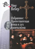 Книга Протестантская этика и дух капитализма. Макс Вебер (обзор)