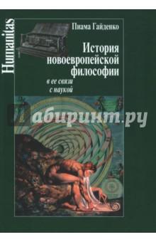 История новоевропейской философии и ее связи с наукой - Пиама Гайденко