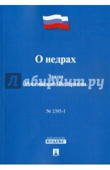 Закон Российской Федерации О недрах № 2395-I