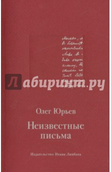 Неизвестные письма - Олег Юрьев