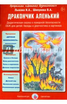 Дракончик аленький. Дидактическая сказка о пожарной безопасности - Лыкова, Шипунова