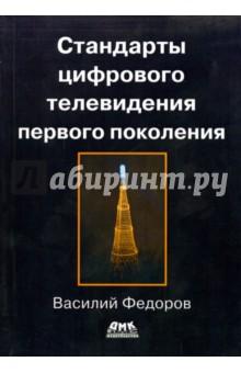 Стандарты цифрового телевидения первого поколения - Василий Федоров