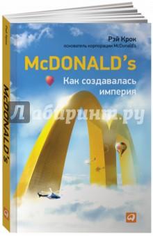 McDonald's. Как создавалась империя - Рэй Крок