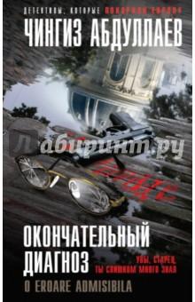 Окончательный диагноз - Чингиз Абдуллаев