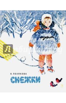 Снежки - Надежда Полякова