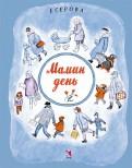 Екатерина Серова - Мамин день обложка книги