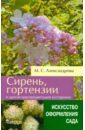 Майя Александрова - Сирень, гортензии и другие красивоцветущие кустарники обложка книги