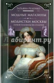 Модные магазины и модистки Москвы первой половины XIX столетия - Татьяна Руденко
