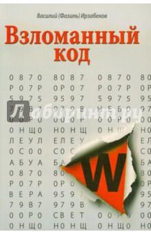 Взломанный код - Василий Ирзабеков