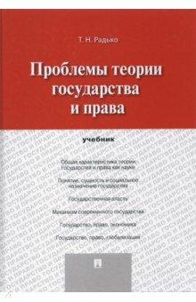 Проблемы теории государства и права. Учебник - Тимофей Радько