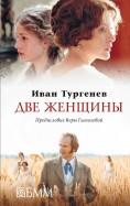 Иван Тургенев - Две женщины обложка книги