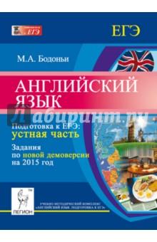 Английский язык. Подготовка к ЕГЭ. Устная часть. Задания по новой демоверсии на 2015 год