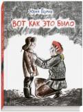 Юрий Герман - Вот как это было обложка книги