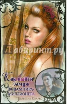 Купить Керрелин Спаркс: Как выйти замуж за вампира-миллионера ISBN: 978-5-17-072823-7