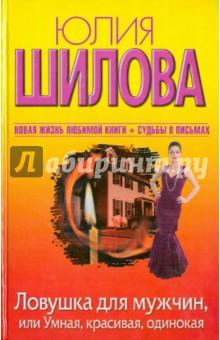 Купить Юлия Шилова: Ловушка для мужчин, или Умная, красивая, одинокая ISBN: 978-5-17-069857-8