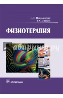 Физиотерапия. Учебник - Геннадий Пономаренко