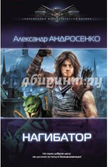 Нагибатор - Александр Андросенко