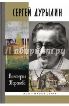 Сергей Дурылин - Виктория Торопова