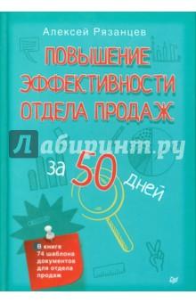 Повышение эффективности отдела продаж - Алексей Рязанцев