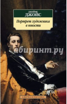 Портрет художника в юности - Джеймс Джойс