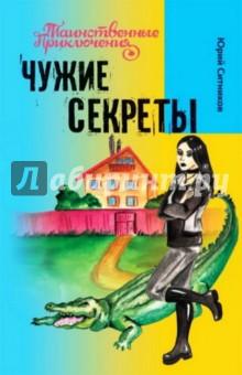 Чужие секреты - Юрий Ситников