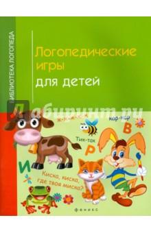 Ирина Корнеева— Логопедические игры для детей обложка книги