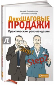 Двухшаговые продажи. Практические рекомендации - Парабеллум, Колотилов