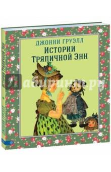 Джонни Груэлл - Истории Тряпичной Энн обложка книги