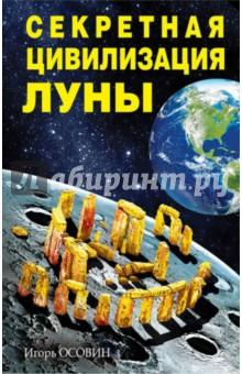 Секретная цивилизация Луны - Игорь Осовин
