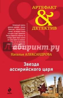 Звезда ассирийского царя - Наталья Александрова