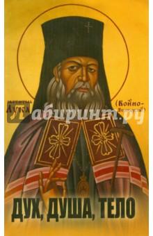 Дух, душа, тело - Лука Архиепископ