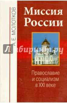 Миссия России. Православие и социализм в XXI веке - Александр Молотков