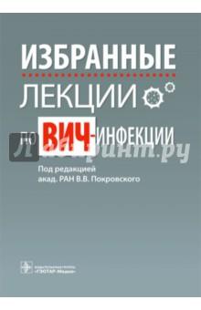 Избранные лекции по ВИЧ-инфекции - В. Покровский