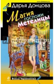 Магия госпожи Метелицы - Дарья Донцова
