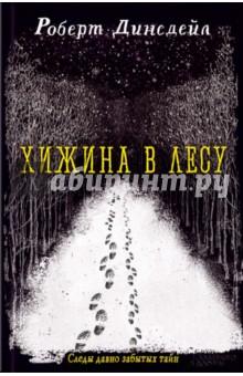 Хижина в лесу - Роберт Динсдейл