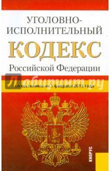 Уголовно-исполнительный кодекс РФ на 01.02.15