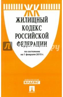Жилищный кодекс РФ на 01.02.15
