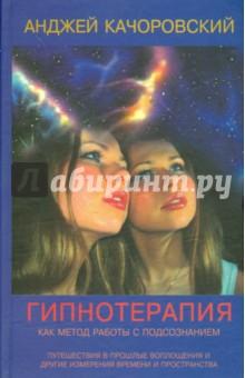 Гипнотерапия как метод работы с подсознанием - Анджей Качоровский
