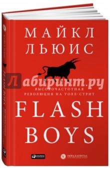 Flash Boys: Высокочастотная революция на Уолл-стрит - Майкл Льюис