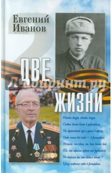 Две жизни. Воспоминания - Евгений Иванов