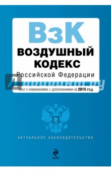 Воздушный кодекс Российской Федерации. Текст с изменениями и дополнениями на 2015 год