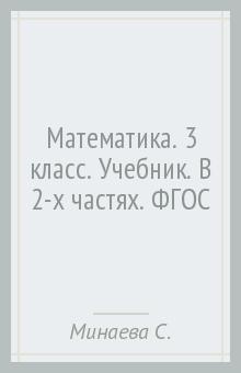 Математика. 3 класс. Учебник. В 2-х частях. ФГОС - Минаева, Рослова, Рыдзе