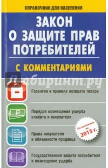 Закон О защите прав потребителей с комментариями 2015