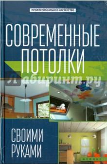 Современные потолки своими руками - В. Котельников