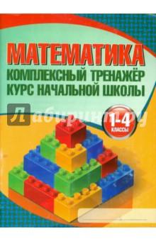 Математика. 1-4 классы. Комплексный тренажер