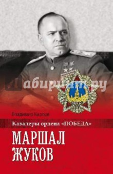 Маршал Жуков - Владимир Карпов