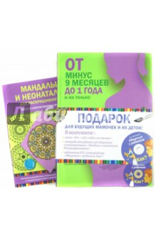 Развитие ребенка с момента зачатия (+CD) + Мандалы и неонаталы - Светлана Кузина