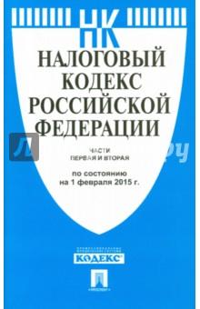 Налоговый кодекс Российской Федерации по состоянию на 01.02.15 г. Части 1 и 2